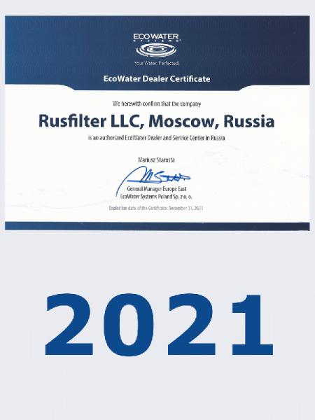 Сертификат Ecowater